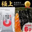 金曜焼きたて海苔 まとめ買い6袋セット 半切 九州産 有明産 極上 手土産 焼海苔 一番摘み 高級 贈答