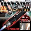 バーナー ターボライター スリム 強力 ハンディ ガスバーナー 17cm DIY 模型 工作 精密 作業 溶接 はんだ 超小型 ターボ 加熱 熱収縮 圧着