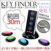 探し物発見器 キーファインダー LEDライト 送信機×1...