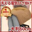 電気 ひざ掛け USB ブランケット 洗える 大判 60cm 冷...