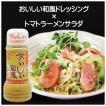 和風ドレッシング 200ml 北海道富良野産 たまねぎ 九州醤油甘口 使用 マスコ おいしい  生ドレッシング