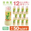 日向夏ドレッシング 200ml 12本 まとめ買いセット 宮崎県産 日向夏みかん 果汁使用