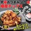 おつまみ とり皮 極皮チップス しっとり 冷凍食品 恵屋鶏皮  宮崎の名店 お取り寄せグルメ 総菜