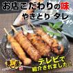 恵屋冷凍焼鳥  タレやきとり 4本セット 鶏もも 鶏皮 ぼんじり つくね  冷凍食品  宮崎の名店 お取り寄せグルメ 総菜