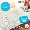 西川リビング suu goo スーグー  掛け布団 シングル 洗える 日本製  150×210cm シングルサイズ SG-01 1512-99005