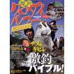 爆釣クロダイルアー最強攻略 荒牧伸弥DVDゼロから始めるデイチヌ入門 ゆうパケットなら送料300円