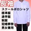 長袖 スクール ポロシャツ 白 キッズ 鹿の子 ポロ 男...