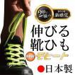 靴ひも スニーカータイプ 伸びる靴紐 モヒート ゴム製 おしゃれ対応 10色 2サイズ 即納商品