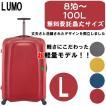 スーツケース キャリーケース LOJEL ロジェール スーツケース  LUMO-L ハードキャリー【70cm】 大型スーツケース