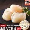北海道産 特産品 ほたて 帆立 北海道のホタテ貝柱(訳あり 小粒 割れ 欠け)約1kg前後 刺し身 IQF個凍 冷凍便 送料無料