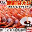 ヤフーのエビ人気ランキング1位獲得!日本海のとろける甘さ♪お刺身OK、無添加の越前子持ち甘エビ500g[冷凍便/送料無料]