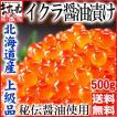 特産品 イクラ いくら 北海道 イクラ人気ランキング1位獲得商品 北海道産イクラ醤油漬け500g 約5人前 冷凍便 送料無料