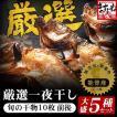 [お歳暮]石川県 能登の旬の魚5種を食べ比べ、無添加熟成一夜干し干物セット(10枚以上)[冷凍便/同梱は不可/送料無料]