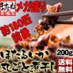 ※在庫切れ※ ポイント消化 珍味 無添加 日本海ホタルイカ煮干200g 約1.8kg分を凝縮 ゆうメール便 送料無料