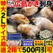 かき カキ 広島県能美島周辺(清浄海域)産、大粒ジャンボ牡蠣1kg/約30粒 生 剥身 加熱用 冷凍便 送料無料