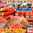 カニ かに ギフト ズワイガニ 蟹 ずわい 殻に切れ目入で楽&旨茹で済みで即美味しい本ズワイ1.2kg 冷凍便 送料無料