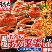 御歳暮 お歳暮 ズワイ かに カニ 蟹 非再凍結で新鮮、訳なし本ずわい姿3kg(ボイル)600g×5 味噌みそ 冷凍便 送料無料