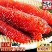 最上級品 3特 紅シャケ醤油すじこ500g 北海道加工 筋...