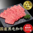 焼肉 最上級A5A4等級 国産黒毛和牛 カルビ焼用500g 焼...