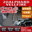 実質最安値 アルファード20系/ヴェルファイア(フロアマット+ラゲッジマット+ステップマット)