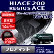FAT TYPE ハイエース200系/レジアスエースバン(フロアマット)
