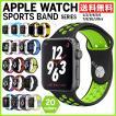 Apple Watch バンド アップルウォッチバンド 全20色 3...