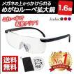 ルーペ メガネ 拡大鏡 眼鏡型 1.6倍  めがねルーペ  ...