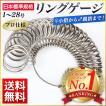 リングゲージ 1~28号対応 日本仕様 プロが使う 指輪ゲ...