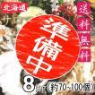 殻付き牡蠣 漁師直送 サロマ湖産 8kg 生食用 送料無料 北海道 旬 活 かき 生ガキ
