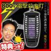 ★300円クーポン配布中★ 800V電撃殺虫灯 電撃殺虫器 ...