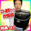 糖質カット炊飯器 LCARBRCK 糖質33%カット  炊飯器 ...