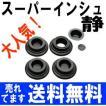 防音・防振対策 スーパーインシュ静 4個1組 アップライトピアノ用インシュレーター イトーシン