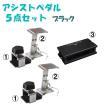 アシスト5点セット(アシストペダル2個+アシストハイツール2個+アシストスツール1個)  アシストペダル5点セット ピアノ補助ペダル