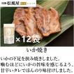 【箱売り】新味煎 いか焼き 12袋入り プチギフト メッセージ お返し