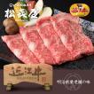 3割引クーポン対象商品 近江牛肉 うす切り焼肉(約3〜4人前)ロース  お取り寄せグルメ<滋賀の幸><滋賀県ご当地モール>