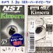 (クリックポスト発送可)ネオスタイル  NST  キメラ 1.2g 18.スーパーネイビーラメ  / neo style Kimera