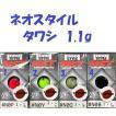 (クリックポスト発送可)ネオスタイル タワシ 1.1g / neo-style NST TAWASHI