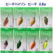 (クリックポスト発送可)ピーチバイソン ピーチ 0.8g / Peach BISON