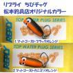 (クリックポスト発送可)リプライ ちびチャグ 松本釣具店オリジナルカラー / REPLY CHIBI CHUG