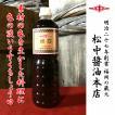 醤油 九州 うすくちしょうゆ 松中淡口醤油(薄口)1.0L