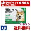 A:フロントラインプラス 犬用 M (10〜20kg) 6本入 動物用医薬品 使用期限:2021/07/31以降(05月現在)