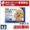 フロントラインプラス 犬用  S (5〜10kg) 6本入 動物用医薬品 使用期限:2020/10/31まで(09月現在)