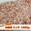 松阪豚 ミンチ 1kg