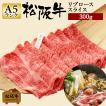 肉 松阪牛 ギフト すき焼き リブロース スライス 300g 国産 和牛 お祝い 牛肉 冷蔵 ブランド牛 グルメ 堀坂産