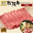 肉 松阪牛 ギフト すき焼き ウデ スライス 600g うで肉 国産 和牛 お祝い 牛肉 冷蔵 ブランド牛 グルメ 堀坂