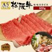 肉 松阪牛 ギフト すき焼き モモスライス 600g もも肉 ヘルシー 国産 和牛 お祝い 牛肉 冷蔵 ブランド牛 グルメ 堀坂産