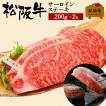 肉 松阪牛 ギフト サーロイン ステーキ 200g 2枚 国産 和牛 お祝い 牛肉 冷蔵 ブランド牛 グルメ 堀坂産