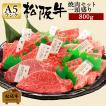 肉 松阪牛 ギフト 焼肉 一頭盛り 800g 国産 和牛 お祝い 牛肉 冷蔵 ブランド牛 グルメ 堀坂産