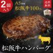 松阪牛A5等級100%ハンバーグ