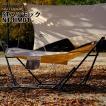 ニュートラルアウトドア ST ハンモック 自立式 NEUTRAL OUTDOOR キャンプ コット 折りたたみ NT-HM01